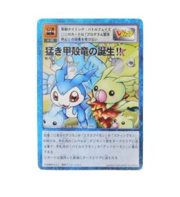 Digimon Card VJ-5 (1)